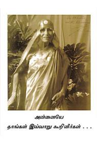 அன்னையே தாங்கள் இவ்வாறு கூறினீர்கள் ... ANNAIYE THAANGAL IVVARU KOORINIRGAL ... (Mother you Said So...)
