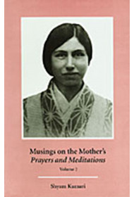 """Musings on the Mother's """"Prayers and Meditations"""": Volume 2"""