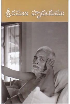 Sri Ramana Hridayamu (Telugu)