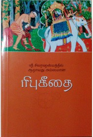 Ribhu Geethai (tamil)