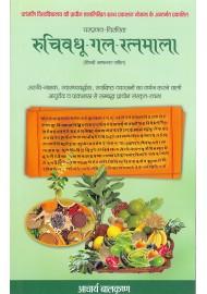 Ruchi Vadhu Gal Ratanmala (Sanskrit + Hindi)