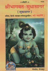 Shri Bhagwad Sudha Sagar (HB)