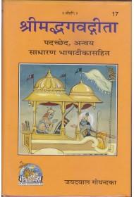 Shrimadbhagavadgita (hindi)