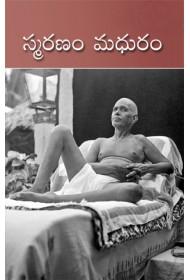 Smaranam Madhuram (Telugu)