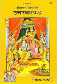 SHRIRAMCHARITMANAS UTTARKAND ( pack of 2 books)