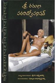 Sri Ramana Para Vidhyopanishad - Telugu