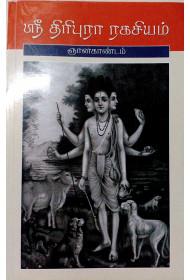 Sri Tiribura Ragasyam (tamil)