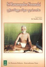 Sri Ramanopadesa Noonmalai
