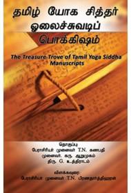 THE TREASURE TROVE OF YOGA SIDDHA MANUSCRIPTS (Tamil)