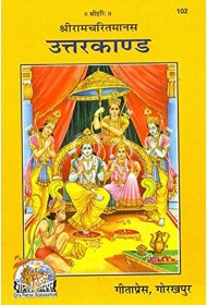 SHRIRAMCHARITMANAS (3 books set)