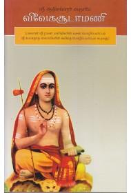 Vivekacudamani (Adi Shankara's) - (tamil)