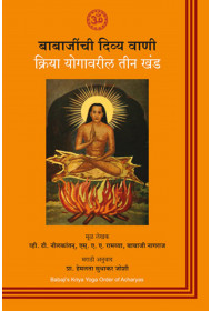 Babajinchi Divya Vani, Kriya Yogavaril Teen Khand (Marathi)