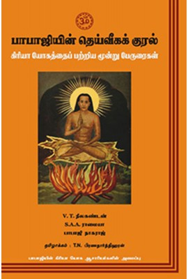 The Voice of Babaji: A Trilogy on Kriya Yoga (Tamil)