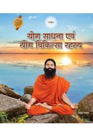 Yog Sadhna Yog Chikitsa Rahasya - Hindi