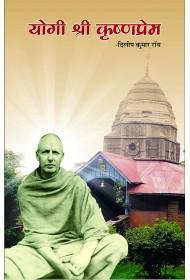 Yogi Sri Krishnaprem (Hindi)